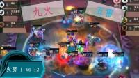 【云顶之奕】九火vs四雷四秘术 三星火男真 1 vs 12 !