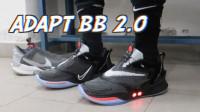 【ENZO】Nike Adapt BB 2.0 开箱体验