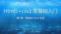 Html5+css3 零基础入门(第7课):全局学习,常用的 html 标签