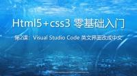 html5 css3 零基础入门(第2课):微软代码编辑器 Visual Studio Code 英文界面改成中文
