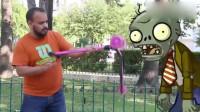 植物大战僵尸:老爸厉害了 能赶走僵尸们的追逐!