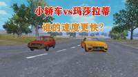 和平精英揭秘真相:小轿车变成玛莎拉蒂后,速度更快?耐久度更高?