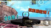 鸡大宝:挑战双机枪吃鸡!大菠萝+大盘鸡燃爆全场,最终28杀吃鸡