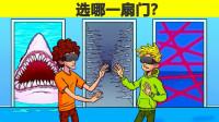 脑力测试:鲨鱼、尖刺和激光,你会选择进入哪一扇门?