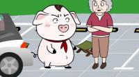 猪屁登:占位的老奶奶可真的坏死了,是什么让老奶奶唱起《五环之歌》