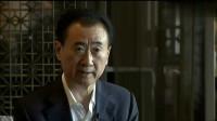 王健林:王健林被问会变更国籍吗?王健林反呛:我这么受欢迎,没必要