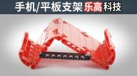 乐高科技手机平板支架 LEGO Technic MOC-010