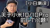 「小白测评」关于小米10/10Pro的6个问题!米10狠阉割?