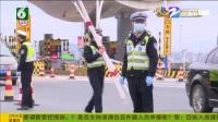 苍南:撤除境内卡点 省际通道排查仍不放松(20200220)