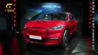 福特纯电动汽车欧版车型亮相