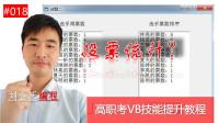 高职考技能提升教程018期 数组与排序,开发投票统计程序 vb #刘金玉编程