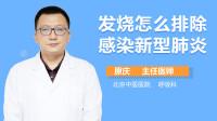 发烧怎么排除感染新冠肺炎?