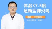体温37.5度是新冠肺炎吗?
