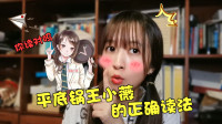 板娘Q&A:小薇亲自科普平底锅王小薇的正确读法,你都读对了吗?