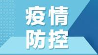 辽宁新冠肺炎疫情防控应急响应由一级调整为三级