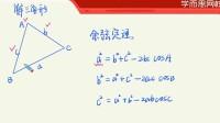 高一数学-第42讲:平面向量的应用(2)