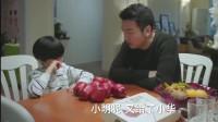 陈俊生用苹果教儿子,子君拿起来就要吃,两人生分歧