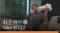 让球迷了解自己,杜兰特开箱Nike KD 12,讲述球鞋背后的故事