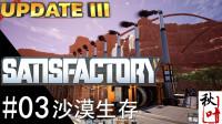 【幸福工厂Satisfactory】沙漠生存流程03 修建煤炭发电站
