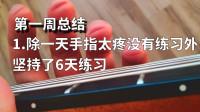 什么时候手指才能长茧子啊——自学吉他记录第一周
