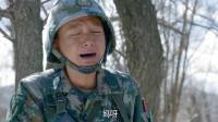 突击再突击:周瑞麒被吓得大哭起来,直喊妈呀,梁永军让他退回去