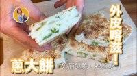 培仁蔬食妈妈-干烙呛粉千层葱花发面大饼【1】