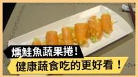 【熏鲑鱼蔬果卷】健康蔬食也能吃的更好看! 《33厨房》EP105-4 詹子晴Eason 料理 食谱 DIY【1】