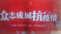 肯德基爱心企业抗疫公益片15秒广告+5秒广告深圳卫视x肯德基爱心企业联合标版