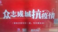 蓝月亮爱心企业抗疫公益片15秒广告+5秒广告深圳卫视x蓝月亮爱心企业联合标版