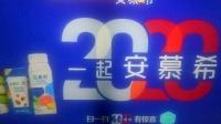 王一博2020 一起安慕希 15秒广告3