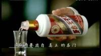 茅台王子酒广告