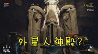 狂野星球之旅3:洞穴里发现外星人神殿,解锁喷气背包