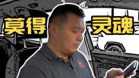 老谢测试捷达VS7音响,听起来就像广州的冰粉?