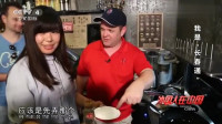 老外:外国友人们爱吃锅包肉,跟着大厨现场学做菜,比赛场面更是热闹