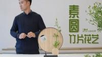 【派瑞】素圆:竹片花艺