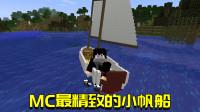 我的世界Mod:最豪华的海上帆船!再也不想看到那艘小木船了!