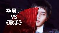被嘲难听,排名争议,华晨宇的《歌手》表现为何评价两极分化?