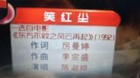 92版《笑傲江湖》主题曲《笑红尘》演唱:陈淑华〖林青霞 王祖贤贤主演〗