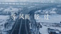 【周杰伦作曲新歌 张学友演唱】等风雨经过( 为武汉加油)
