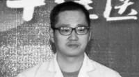 江苏南通抗疫一线医生因劳累过度去世 享年48岁