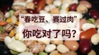 """""""春吃豆、赛过肉"""",黄豆补钙、绿豆补钾、黑豆护血管降血脂"""