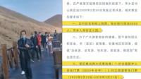 武功山游客爆满发紧急通告,限流人数下调至3000人