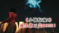 【零玄夜】《小镇惊魂2》速杀第三关BOSS黑衣女鬼!打不过就叫人有点过分啊!