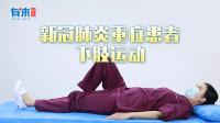 新冠肺炎重症患者-下肢运动
