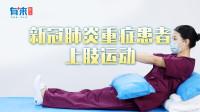 新冠肺炎重症患者-上肢运动