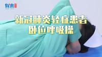 新冠肺炎轻症患者-卧位呼吸操