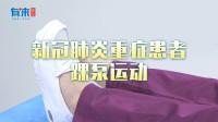 新冠肺炎重症患者-踝泵运动