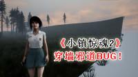 【零玄夜】《小镇惊魂2》穿墙邪道BUG!一般人看不到的游戏内容!!