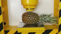 大叔用液压机开菠萝,这操作太也太牛了!