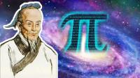 """中国古代的顶级数学家,凭一人之力将""""圆周率""""精算到小数第七位"""